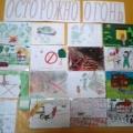 Выставка «Осторожно огонь»— детских рисунков по пожарной безопасности