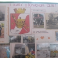 Работа с родителями при подготовке к 40-летию Красносельского района. Выпуск стенгазеты
