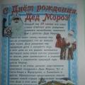 Фотоотчет с выставки «День рождения Деда Мороза»