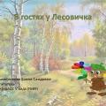 Интерактивная игра «В гостях у Лесовичка».