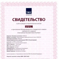 ISSN для МAAM