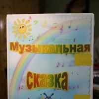 Музыкальный лэпбук как инновационная форма работы с детьми старшего дошкольного возраста. Презентация «Музыкальная сказка»