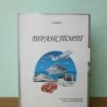Лэпбук «Транспорт» для детей младшего школьного возраста.