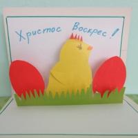 Детский мастер-класс «Объемная открытка к Светлому празднику Пасхи»