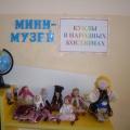 Кукла в карачаевском праздничном костюме