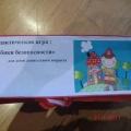 Дидактическая игра «Кубики безопасности» (для детей 5–7 лет)
