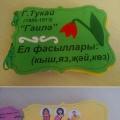 Фотоотчет об участии в муниципальном семейном конкурсе-акции «Книжки-малышки на татарском языке»