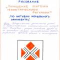 Формирование творческой личности ребёнка в условиях поликультурного пространства Мордовии