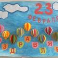 Плакат к Дню защитника Отечества. (коллективная работа)