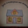 Мастер-класс по изготовлению лэпбука «Дом, в котором мы живем»