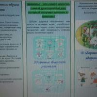 Буклет для родителей «Здоровый образ жизни»