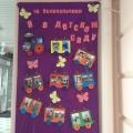 Фотовыставка «Я в детском саду»