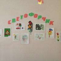«Внимание, дети!» Выставка творческих работ воспитанников на знание ПДД «Светофорчик».