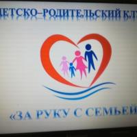 Детско-родительский клуб. Творческая мастерская «Осень золотая» (фотоотчет)