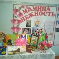 Фотоотчет о празднике ко Дню матери