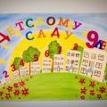 Поздравительная стенгазета «Цветы на день рождения детскому саду!» (вторая младшая группа)