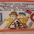 Проектная деятельность с детьми старшего дошкольного возраста «Дорога дети»