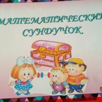 Дидактическое пособие «Математический сундучок» для дошкольников