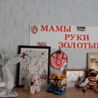 «Мамы руки золотые». Выставка поделок, посвящённая Дню матери (фотоотчёт)