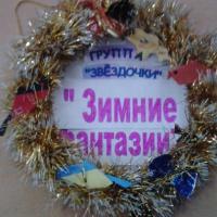 Мастер-класс «Новогодний веночек из картона и бросового материала»