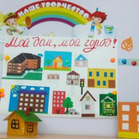 Фотоотчет коллективной аппликации на тему «мой дом, мой город»