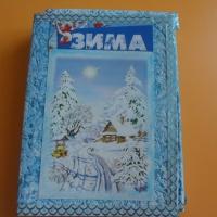 Лэпбук «Зимушка-зима». Интерактивная книжка-раскладушка