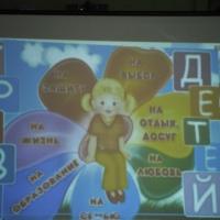 Фотоотчёт о занятии «Конвенция о правах ребёнка»