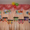 Выпускной бал «До свидания, детский сад» (фотоотчёт)