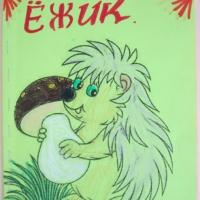 Книжки-малышки «В зоопарке»
