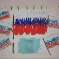 Занятие «День рождения Российского флага»