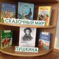 Проект «Путешествие по сказкам Пушкина»
