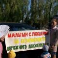 Акция «Малыши с рождения— за безопасность дорожного движения».
