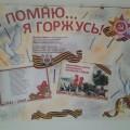 Стенгазета к Дню защитника Отечества «Я помню… Я горжусь…»