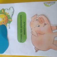 Мастер-класс по изготовлению книжки-малышки «Домашние животные»