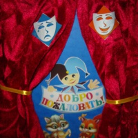 Лэпбук «Волшебный мир театра»