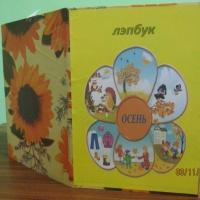 Логопедический лэпбук для привлечения родителей к развитию речи детей «Осень»
