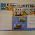 Стенгазета «Наша малая Родина— село Воскресенское»