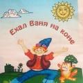 Сценарий мероприятия по ознакомлению детей с с устным народным творчеством «Петрушка»