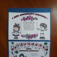 Мастер-класс по изготовлению открытки «С Днём дошкольного работника»