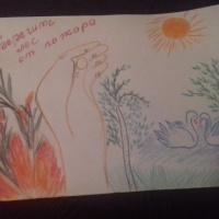Рисунок к конкурсу «Берегите лес от пожара»