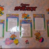 Уголок группы «Пчелки» в детском саду