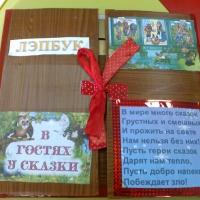 Лэпбук для активизации знаний детей о сказках «В гостях у сказки»