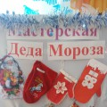 Фотоотчёт «Рукавичка для Деда Мороза»