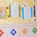 Мастер-класс «Оформление информационного уголка для родителей»