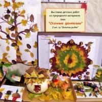 Фотоотчет о выставке детских работ из природного материала «Осенние фантазии» во второй младшей группе