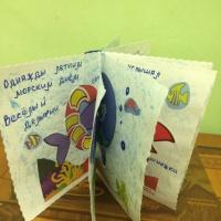 Выставка по лексической «Мои любимые книги»