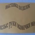 Выставка поделок «Умелые руки мамочки моей»