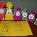 Дидактическая игра «Моя семья» для детей старшего дошкольного возраста