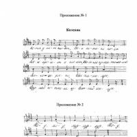 «Сочиняем песенку». Конспект занятия по дополнительной общеобразовательной программе «Музыкальный калейдоскоп»