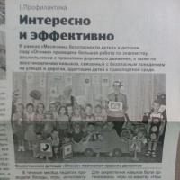 Отчет по знакомству дошкольников с ПДД в рамках «Месячника безопасности детей»